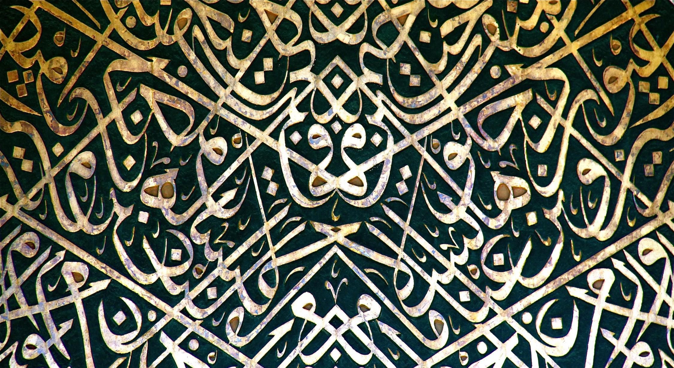 Art islamique papier peint 3d